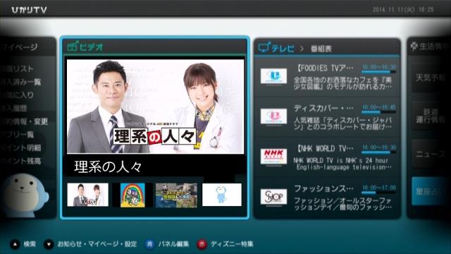 関さんが開発に携わった、ひかりTVのホーム画面ユーザーインターフェース。楽しく、わかりやすい画面設計を常に意識している