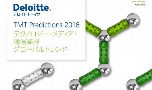 TMT Predictions 2016表紙