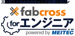 fabcross for エンジニア